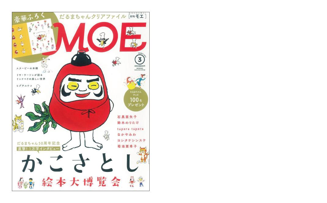 『月刊モエ』に出ています _d0225610_1649820.jpg