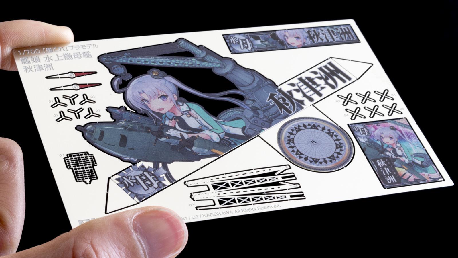 ありがとうアオシマ。1/700秋津洲で考える『艦これ』のありがたみ_b0029315_23070561.jpg