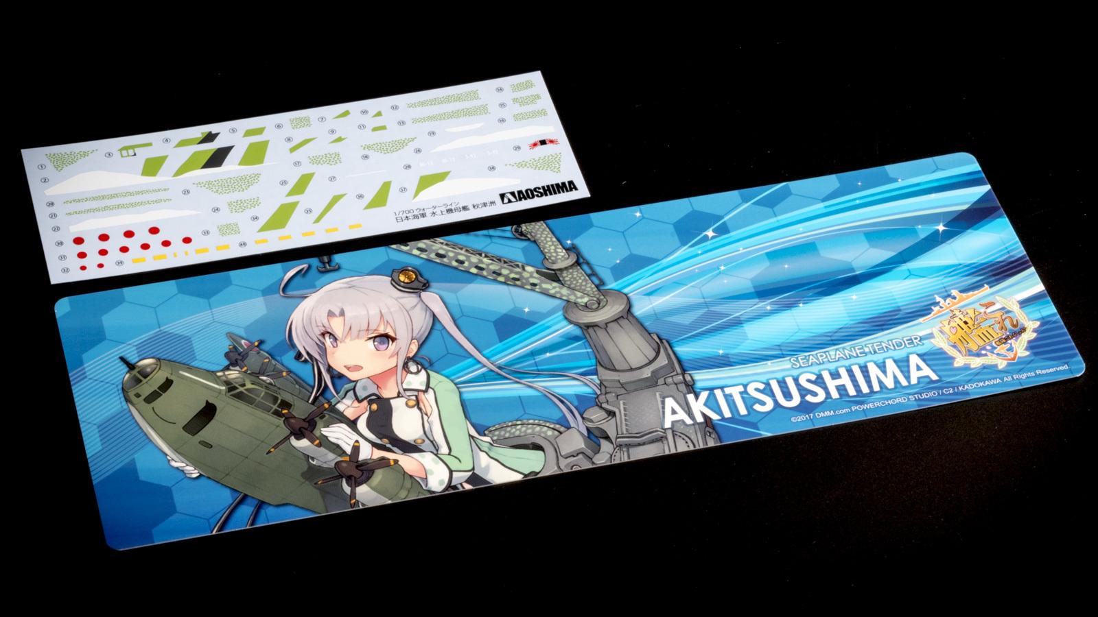 ありがとうアオシマ。1/700秋津洲で考える『艦これ』のありがたみ_b0029315_23081451.jpg