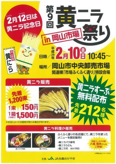第9回 黄ニラ祭りin岡山市場 2017_b0171839_15593207.jpg