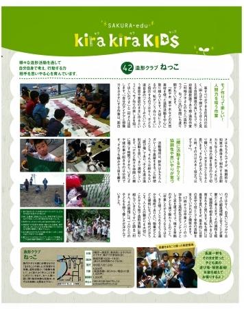 kirakirakids キラキラキッズ 掲載_c0217044_19501893.jpg