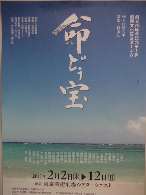瀬長亀次郎と阿波根昌鴻 ~演劇『命どぅ宝』を観る_b0050651_8492682.jpg