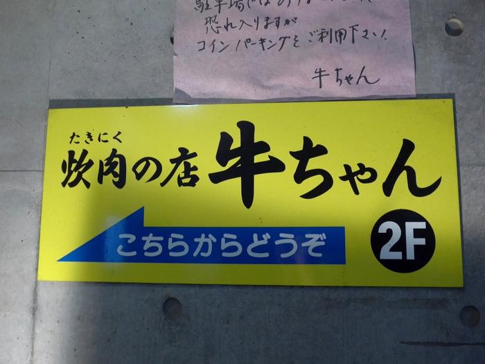 那覇「炊肉の店 牛ちゃん」へ行く。_f0232060_21593915.jpg