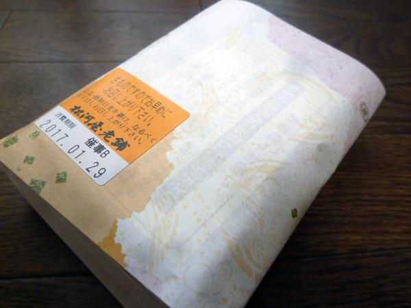 松河屋老舗_c0152767_21024320.jpg