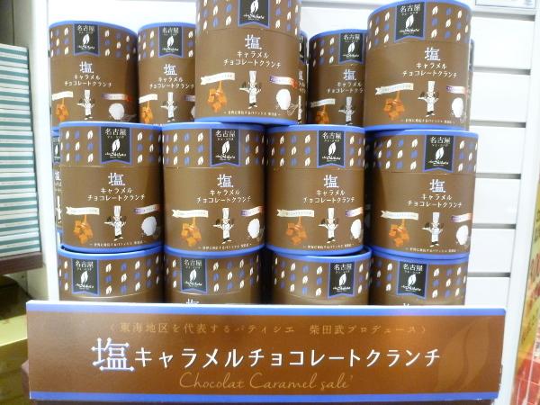 【シェ・シバタ】名古屋バトンショコラとサブレサンド_c0152767_22435622.jpg