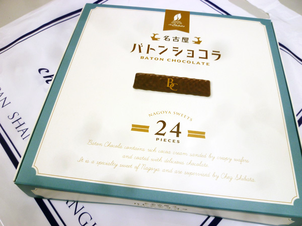 【シェ・シバタ】名古屋バトンショコラとサブレサンド_c0152767_22442321.jpg