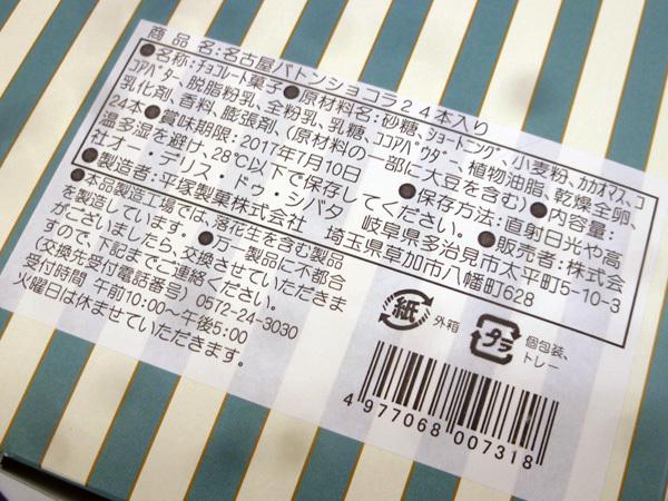 【シェ・シバタ】名古屋バトンショコラとサブレサンド_c0152767_22443825.jpg