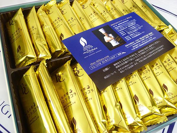 【シェ・シバタ】名古屋バトンショコラとサブレサンド_c0152767_22445118.jpg