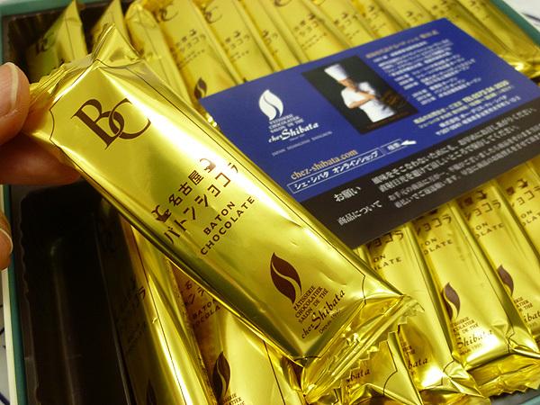 【シェ・シバタ】名古屋バトンショコラとサブレサンド_c0152767_22450558.jpg