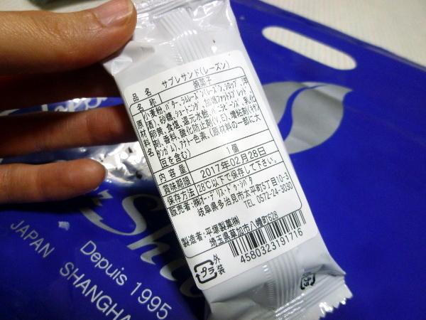【シェ・シバタ】名古屋バトンショコラとサブレサンド_c0152767_22475334.jpg