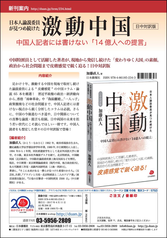 激動中国-中国人記者には書けない「14億人への提言」、チラシ完成_d0027795_1511439.jpg