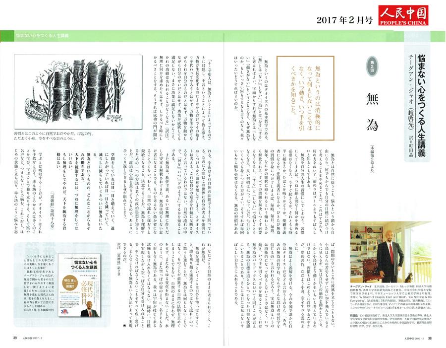 人民中国2017年2月号、『悩まない心をつくる人生講義』連載第二回を掲載_d0027795_1529917.jpg