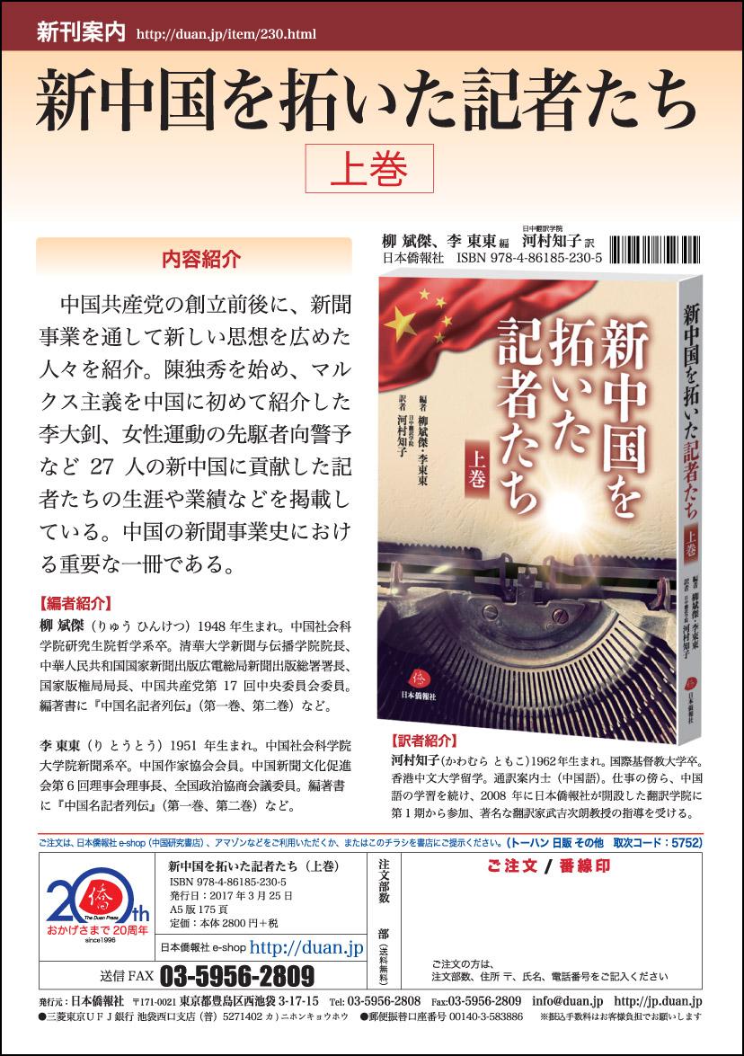 新中国を拓いた記者たち(上巻)チラシ完成_d0027795_16265928.jpg