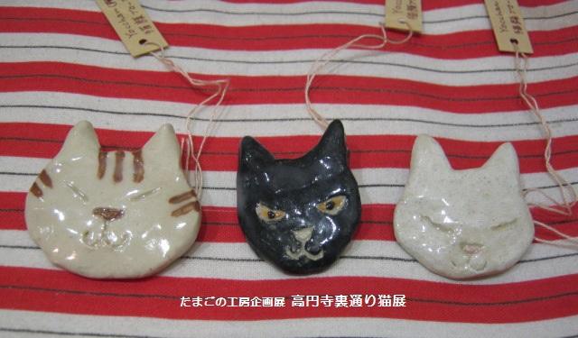 たまごの工房企画展「高円寺裏通り猫展」 その11 _e0134502_23233896.jpg