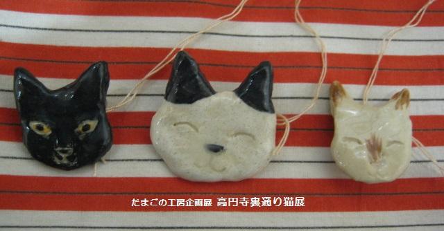 たまごの工房企画展「高円寺裏通り猫展」 その11 _e0134502_23235486.jpg
