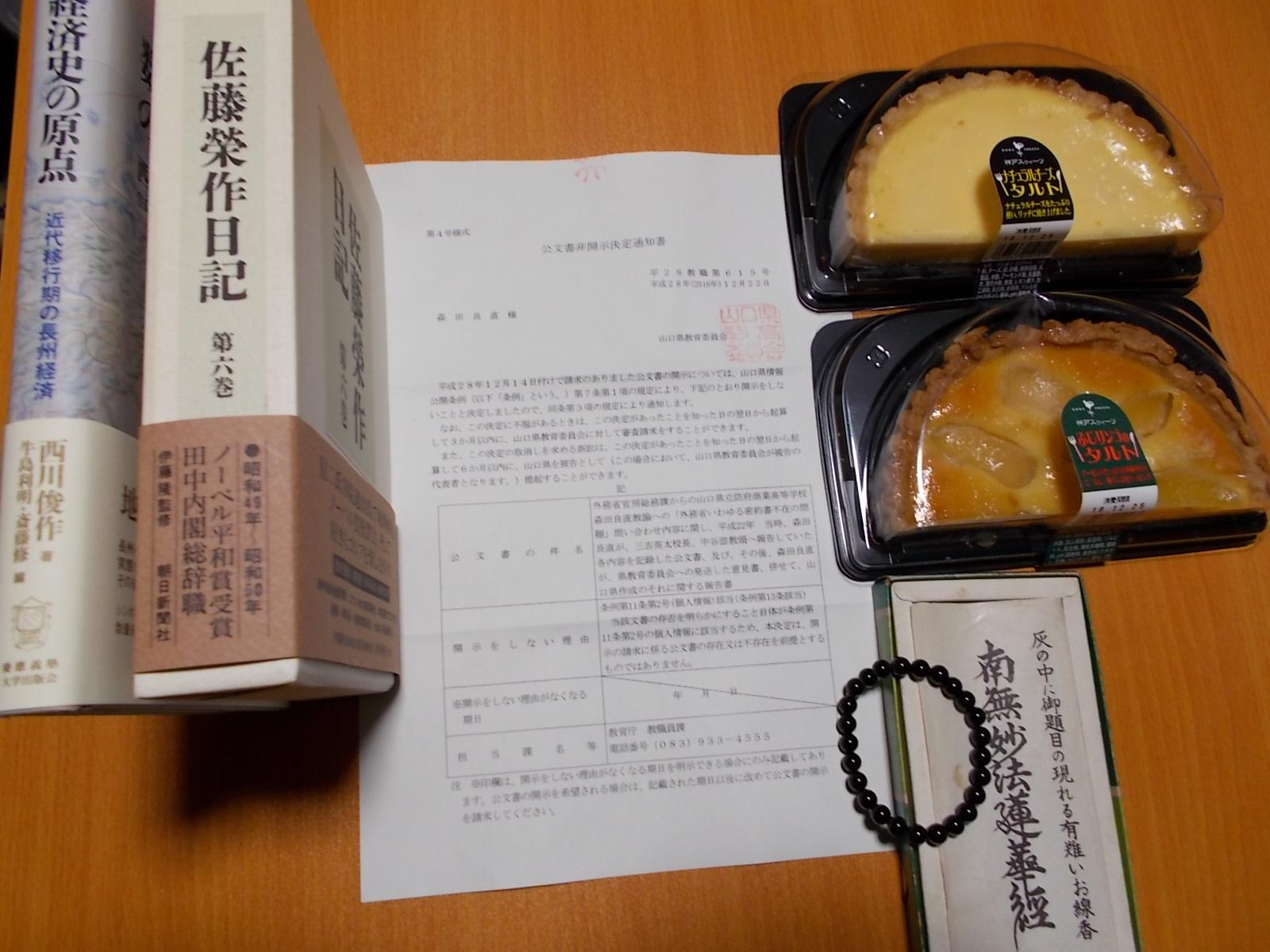 野村証券 徳山支店 青木課長・・・_c0192503_145943100.jpg