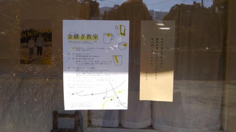 うきは市吉井町アート散策1 はじまり_f0351305_18244914.jpg
