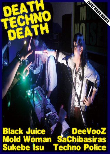 DEATH TECHNO DEATH!!_f0004730_147336.jpg