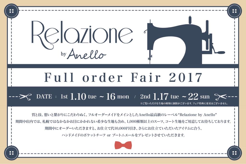 """1/9""""Relazione by Anello フルオーダーフェア 2017""""開催_d0165136_15124960.jpg"""