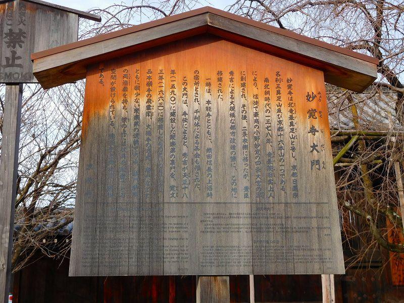 妙覚寺(信長のもうひとつの京やど)20170107_e0237645_00424136.jpg