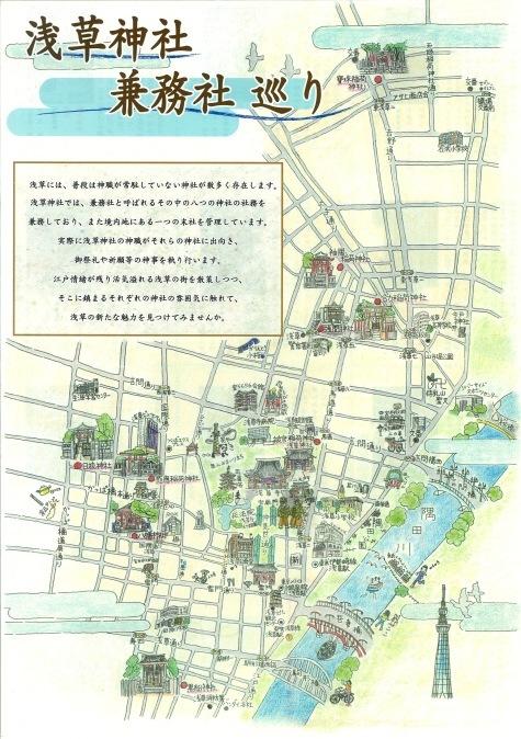浅草神社と兼務社と巡りマップ_f0113361_13011684.jpg