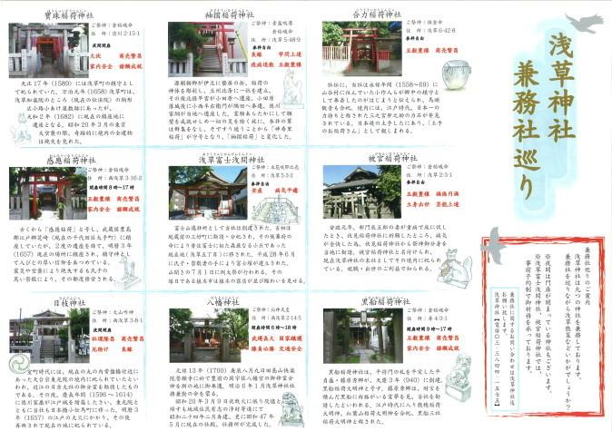 浅草神社と兼務社と巡りマップ_f0113361_13271908.jpg