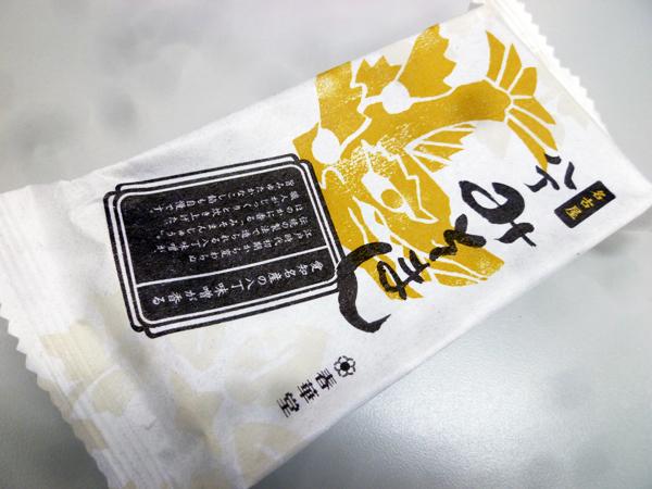 【春華堂】名古屋八丁みそまん_c0152767_21155785.jpg