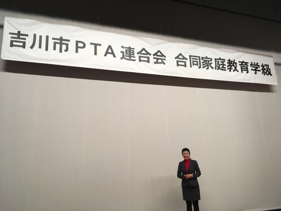 講演・吉川市PTA合同家庭教育研修会_d0339676_17345789.jpg