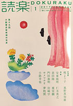 「読楽」2017年1月号 徳間書店_e0182479_20363595.jpg