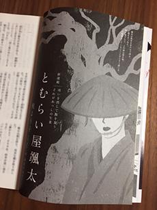 「読楽」2017年1月号 徳間書店_e0182479_20363732.jpg
