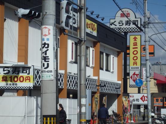 無添くら寿司       神戸長田店_c0118393_99103.jpg