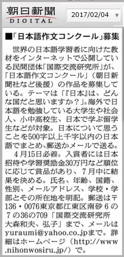 国際交流研究所主催の日本語作文コンクール 募集のご案内_d0027795_10144794.jpg
