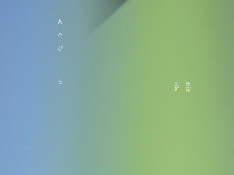 『あそびと幻想』_b0134401_23134950.jpg