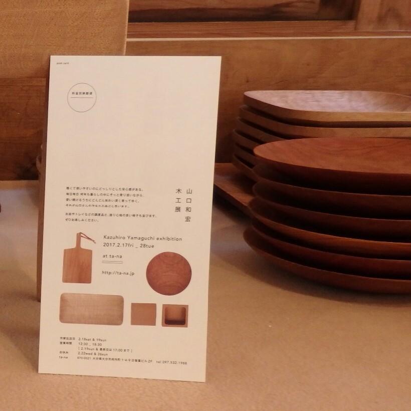 うきは市吉井町アート散策2 山口和宏さんの木工所 編_f0351305_18275551.jpg