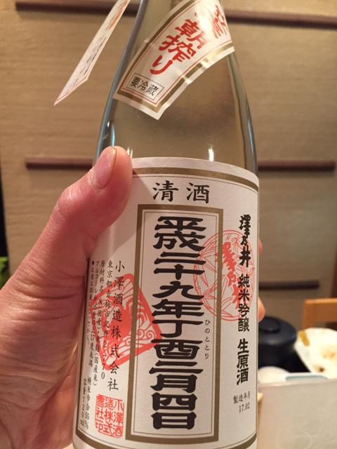 澤ノ井 立春朝搾り_e0160513_1255185.jpg