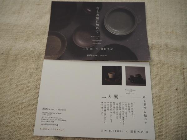 三苫修X蝶野秀紀 二人展_b0132442_15211126.jpg