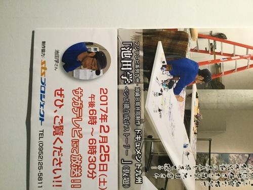 池田学の世界 ー佐賀県立美術館ー_d0237757_8274441.jpg