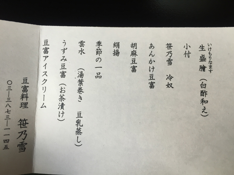 笹の雪(鶯谷)_c0366777_02100331.jpg