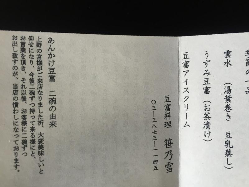 笹の雪(鶯谷)_c0366777_02175280.jpg