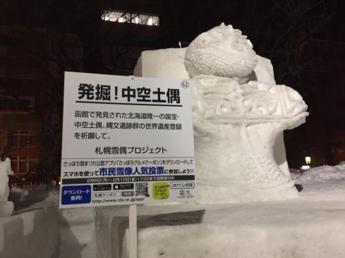 雪像作りました!_e0271197_01081401.jpg