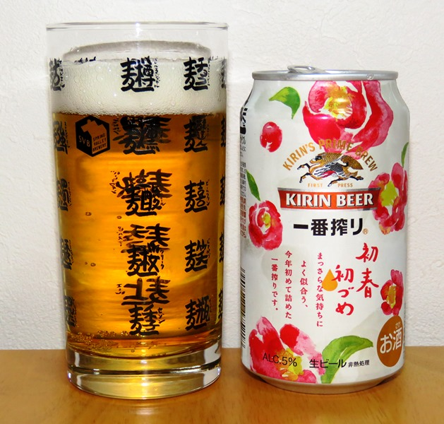 キリン 一番搾り 新春初づめ~麦酒酔噺その650~初めてなの。。_b0081121_5462533.jpg