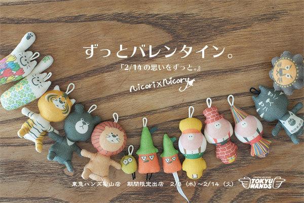 2/8(水)〜2/14(火)は東急ハンズ松山店に出店します!!_a0129631_23182484.jpg