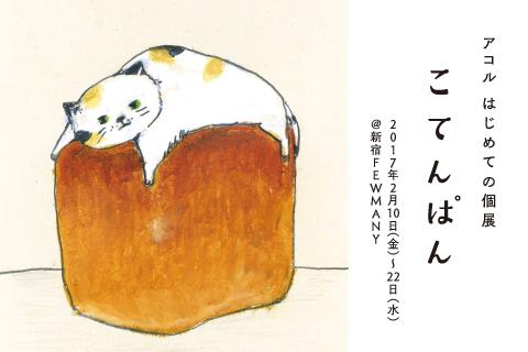 2/10~2/22 アコルさん個展 『こてんぱん』開催のお知らせ_f0010033_19001460.jpg