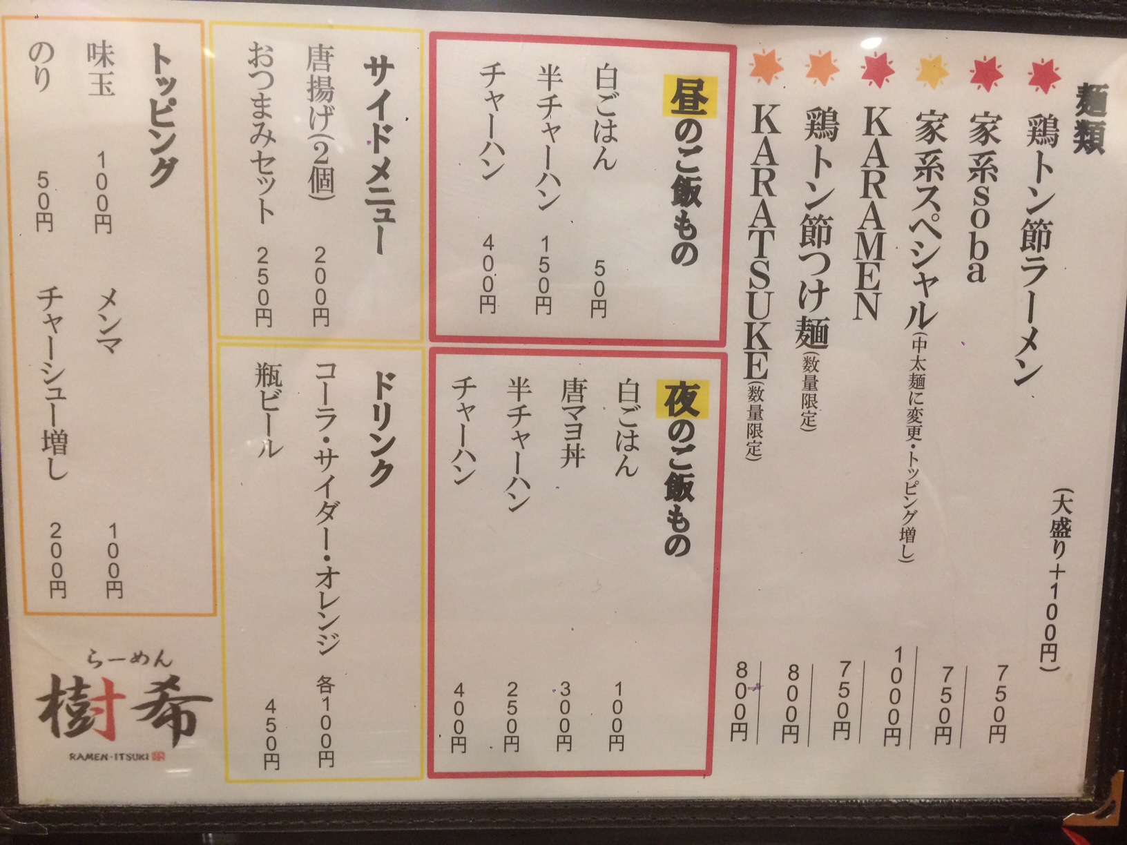 ラーメンブログ旅~!_c0179841_2124548.jpg