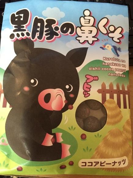 面白いお菓子♪_b0115751_21081968.jpg