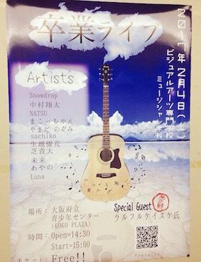 VAO卒業ライブ2017_c0227168_14255369.jpg