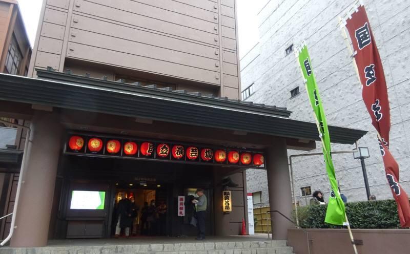 国立演芸場で落語鑑賞_f0059673_23191805.jpg