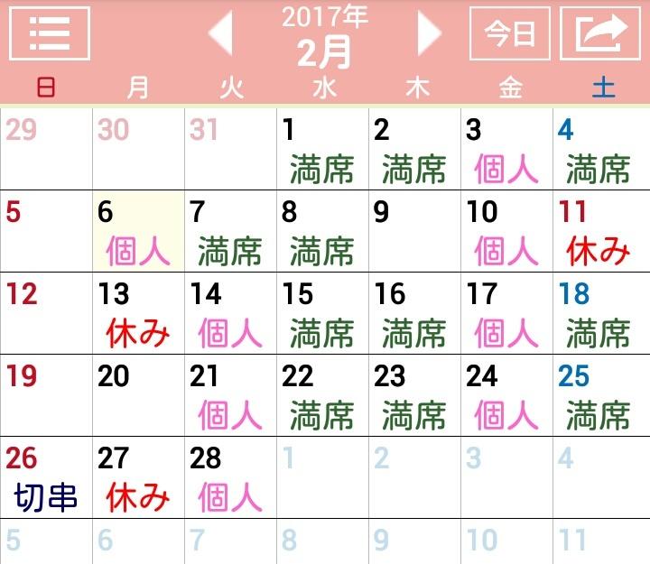 2月の予定・カレンダー_c0366378_14203797.jpg