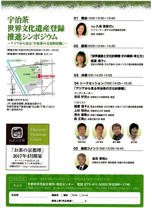 宇治茶シンポジウム in 京都で司会を務めます_b0067283_1154960.jpg