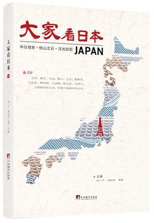 中国人ブロガー22人の体験記『ナゾの国 おどろきの国でも気になる国 日本』刊行決定!_d0027795_12183241.jpg